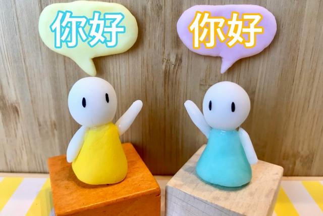 中国語を習うイメージ ニーハオ