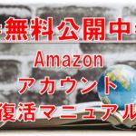 アマゾン アカウント停止閉鎖 復活マニュアル【2021最新】