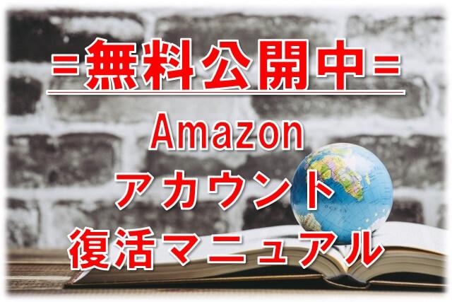 Amazon アカウント復活サポート