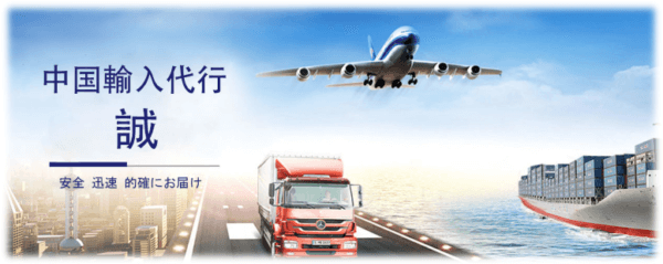 中国輸入代行「誠」のバナー