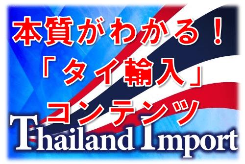 タイ輸入コンサルティング
