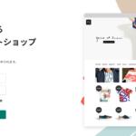 STORES.jpの料金プランや主な機能について|2019年末まで決済手数料0%!