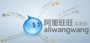 中国輸入 阿里旺旺を使ってタオバオの店舗へ直接問い合わせる方法 ~例文あり~