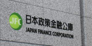 日本政策金融公庫でお金を借りた話(輸入ビジネス初心者向け)