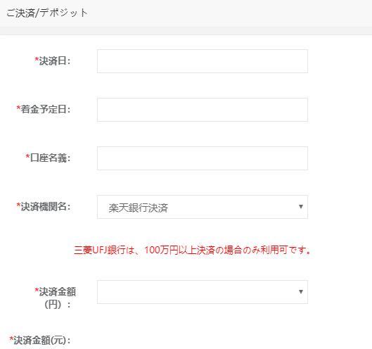 ご決済/デポジット申請画面のイメージ