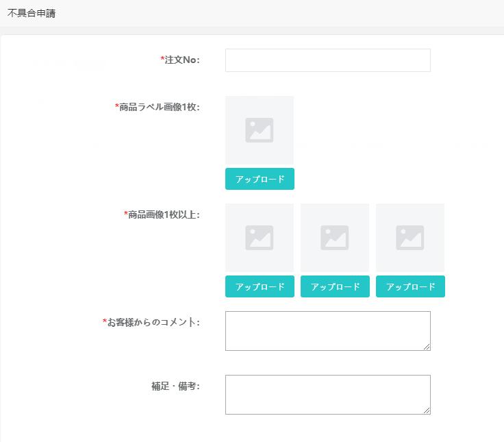 不具合申請画面のイメージ