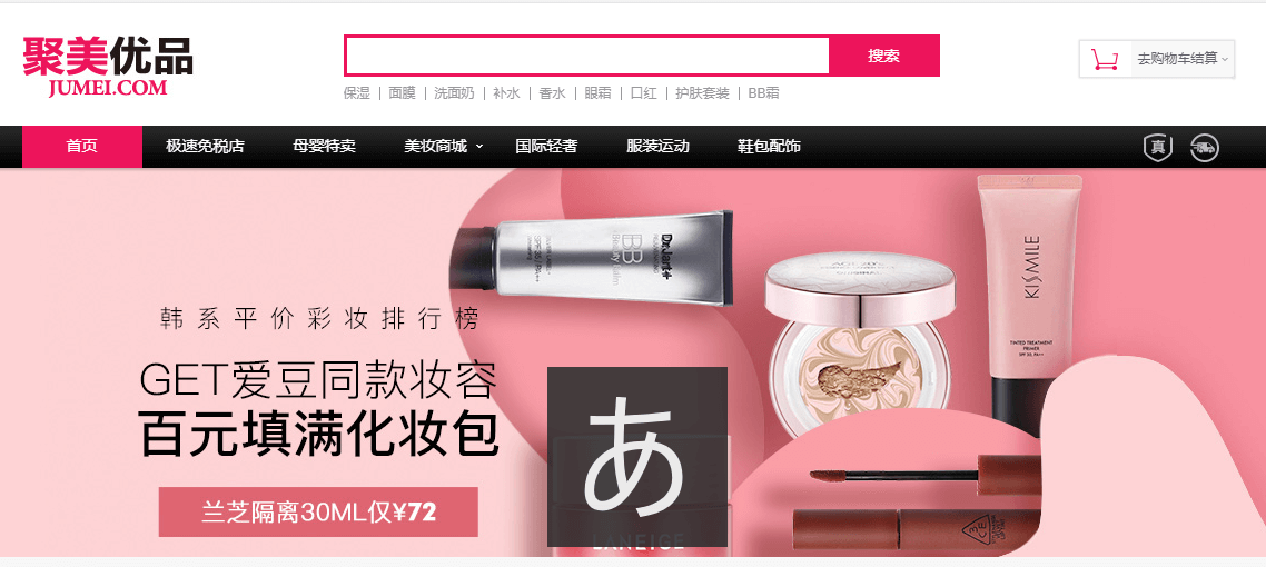聚美优品のホームページ