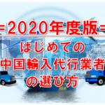 はじめての中国輸入代行業者なら「誠」をオススメする理由【2020年度版】
