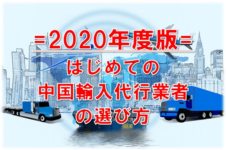 中国輸入代行の選び方に関するバナー