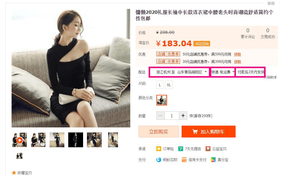 taobaoの商品画面サンプル