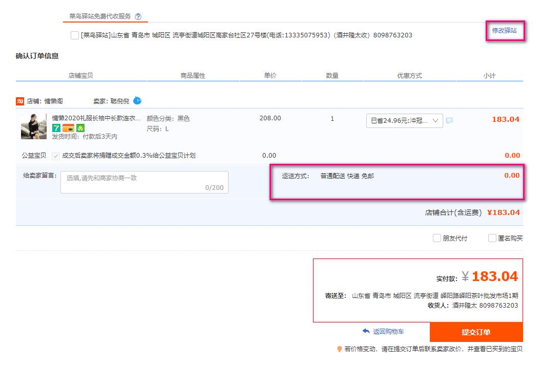 taobaoの決済画面
