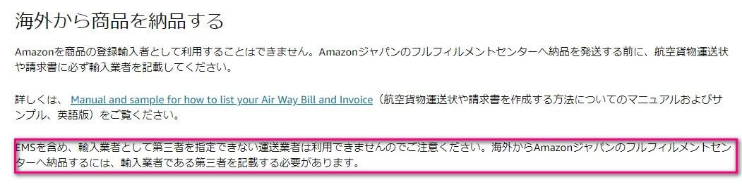 アマゾンの規約