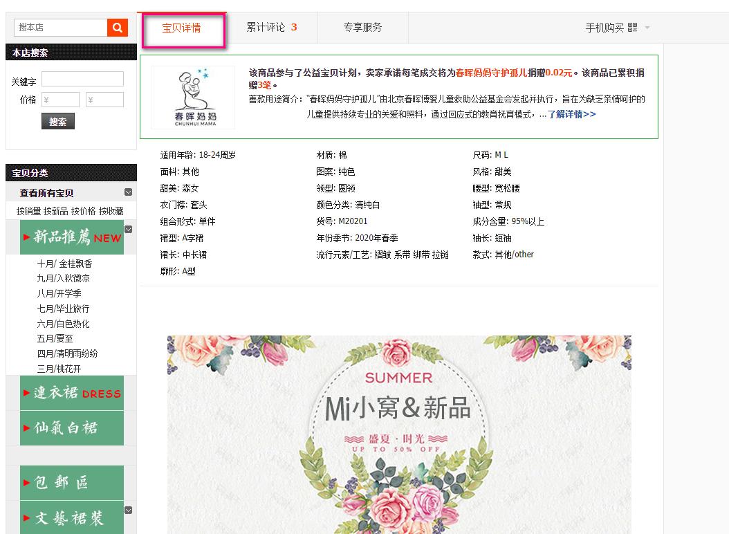 タオバオの商品ページのイメージ
