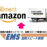 Amazon 国際郵便EMSでFBA倉庫へ直納できない理由を取材解説