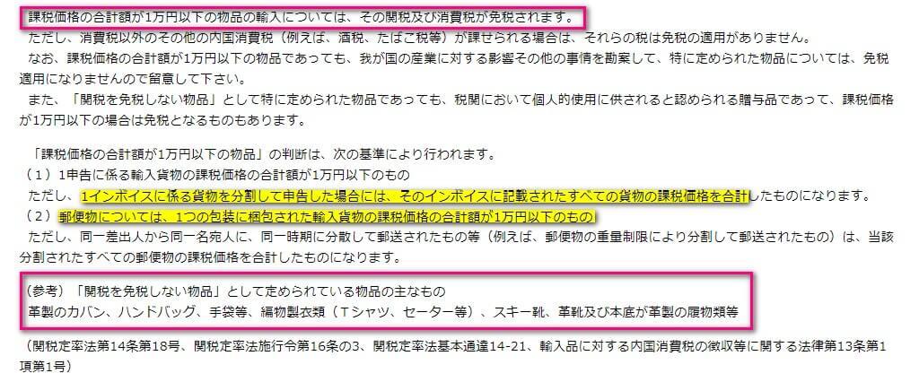 課税申告価格1万円以下の免税に関する説明