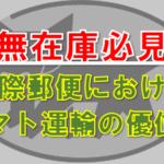 中国輸入 国際郵便における「ヤマト運輸」の優位性|無在庫必見!