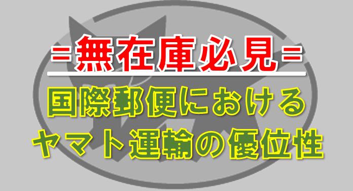 ヤマト運輸のロゴ