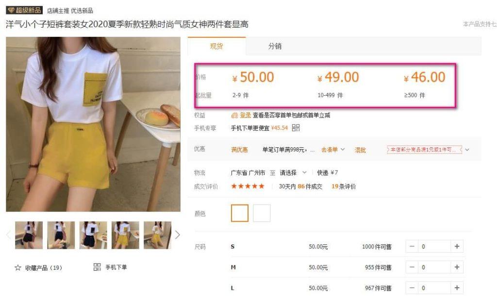 アリババの商品ページのイメージ