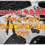 中国輸入 代行業者からFBA到着までの現状と遅延理由|invoiceの申告価格30%って何??(2020年4月~)