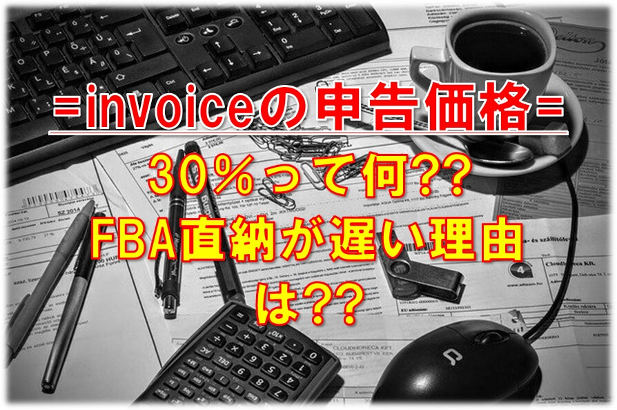 invoiceの申告価格30%の背景