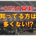 中国輸入のOEMの真実|経験者でも知らない話