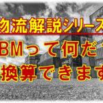 CBM(シービーエム)とは、貨物輸送における容積の単位|t(トン)やkg(キログラム)との違い