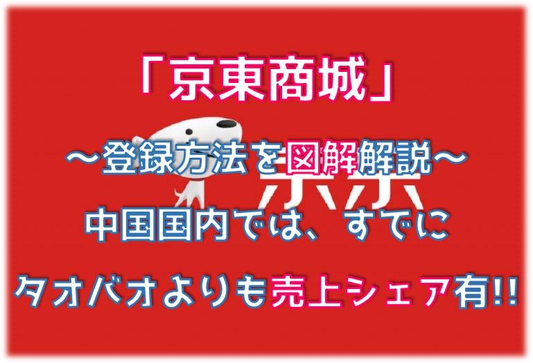京東商城(ジンドン)のアカウントを取得する方法