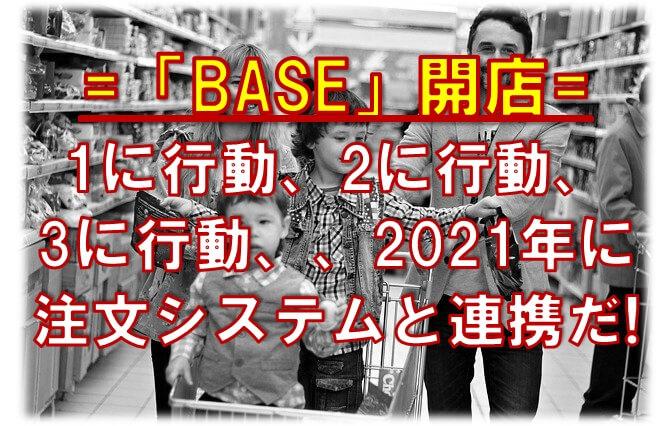 「BASE」でネットショップを開設する方法|無在庫やるなら「BASE」から