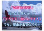 青島空港は、中国発着便数No.2の国際空港へ進化します