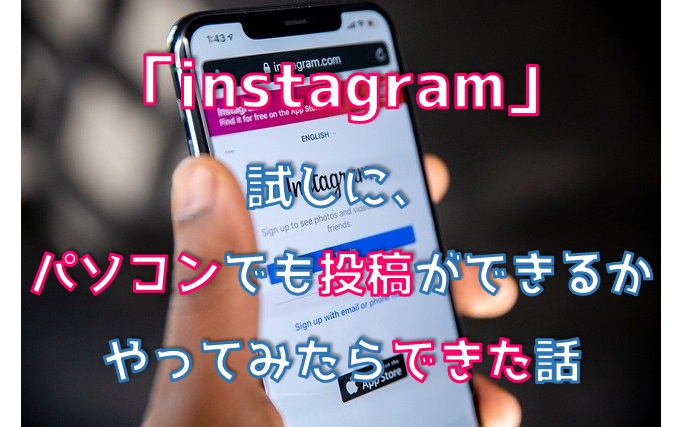 InstagramにGoogle Chromeからパソコンで投稿する方法|アプリ不要