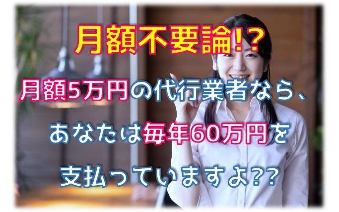中国輸入代行「誠」が月額無料を支持する理由|あなたは年間60万円の利益アップ!