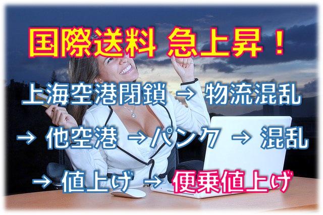 【これも真実!】中国輸入の国際送料はこれから高くなる理由 便乗値上げ!?