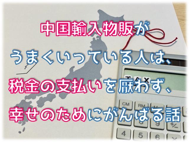 【要点だけ解説】中国輸入で、所得20万円を越えたら確定申告の準備を!