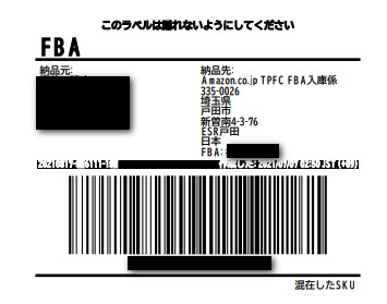 FBA配送ラベル